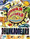 Большая детская иллюстрированная энциклопедия. Эрудит