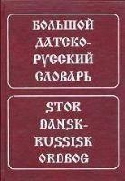 Большой датско-русский словарь Крымова Н. И., Эмзина А. Я., Новакович А. С.