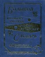 Большой китайско-русский, русско-китайский словарь. 450 000 слов,