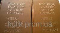 Большой польско-русский словарь. В двух томах.