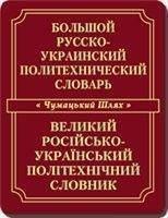 Большой русско-украинский политехнический словарь  Автор: А. С. Благовещенский и др.