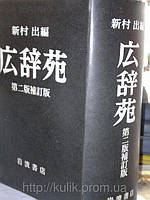 Большой толковый словарь японского языка