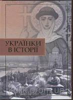 Борисенко В. ред. Українки в історії