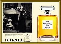 Габриель Шанель. Революция стилем.