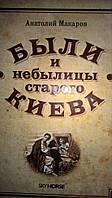 Были и небылицы старого Киева