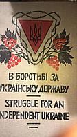 В боротьбі за Українську Державу. Struggle for an ndependent Ukraine