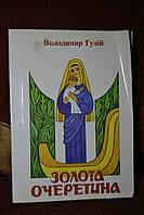 В. Гузій. Золота очеретина