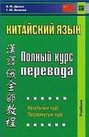 В. Ф. Щичко, Г. Ю. Яковлев  Китайский язык. Полный курс перевода