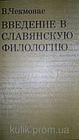 Валерий Николаевич Чекмонас   Введение в славянскую филологию