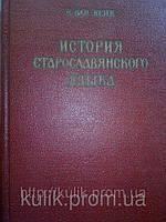 Ван-Вейк Николаус. История старославянского языка.