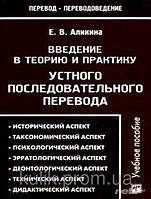 Введение в теорию и практику устного последовательного перевода  Е. В. Аликина