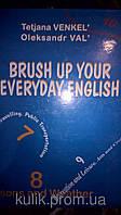 Вдосконалюйте Вашу розмовну англiйську.