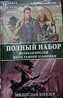 Великая Миссия. Месть Темной Эльфийки   Милослав Князев