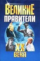 Великие правители XX века