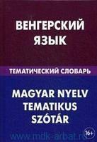 Венгерский язык : тематический словарь : 20 000 слов и предложений