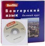 Венгерский язык. Базовый курс + 3 а/кассеты + МР3 CD Веrlitz