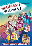 Вероника Кочергина: Финский - это здорово! Финский язык для школьников. Книга 3