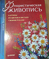 Верхола А. В.  Флористическая живопись: Картины из цветов и листьев своими руками