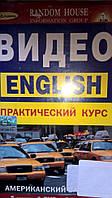 Видео English. Практический курс (комплект из 3 книг + 3 DVD, 3 CD)