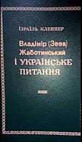 Владімір (Зеев) Жаботинський і українське питання.