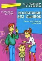 Воспитание без ошибок. Книга для трудных родителей