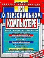Все о персональном компьютере: Большая энциклопедия: Практическое руководство