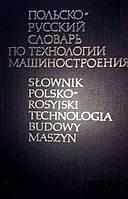 Г. И. Ветеха    польско- русский  словарь  по  технологии  машиностроения   30 тис. терминов