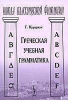 Г. Курциус Греческая учебная грамматика