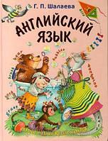 Г. П. Шалаева  Английский язык. Первый учебник вашего малыша