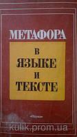 Гак В. Г., Телия В. Н. Метафора в языке и тексте.