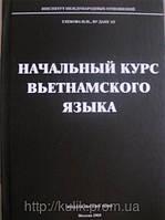 Глебова, И.И.; Ву, Данг Ат  Начальный курс вьетнамского языка
