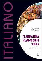 Грамматика итальянского языка в упражнениях Салимов П. В.