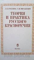 Граудина Л. К., Миськевич Г. И. Теория и практика русского красноречия.