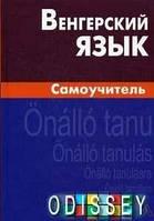 Гуськова, Туроцки: Венгерский язык. Самоучитель