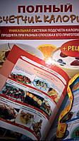 Д. В. Нестерова     Полный счетчик калорий