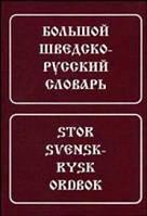 Д. И. Миланова, С. С. Маслова-Лошанская    Большой шведско-русский словарь.