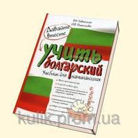 Давайте вместе учить болгарский В. Н. Гливинская, И. В. Платонова