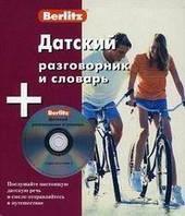 Датский разговорник и словарь 1 книга+1 аудио CD в коробке