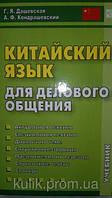 Дашевская Г. Я., Кондрашевский А. Ф. Китайский язык для делового общения. + CD