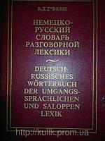 Девкин, В. Д.  Немецко-русский словарь разговорной лексики