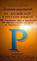 Деловая переписка на английском и русском языках, 4000 стандартных фраз и выражений, 100 образцов деловой переписки.....