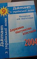 Диктант з української мови 9 клас