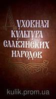 Духовная культура славянских народов. Литература . Фольклор . История