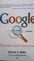 Дэвид Вайз и Марк Малсид - Google. Прорыв в духе времени