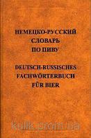 Е. С. Анюшкин Немецко-русский словарь по пиву