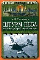 Евтифьев М. Штурм неба. Вехи истории реактивной авиации.