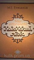 Ержанов, М. Е.      Мы изучаем казахский язык