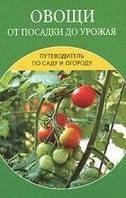 Ермакова, Черясова: Овощи от посадки до урожая: сбор, хранение, переработка