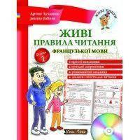 Живі правила читання французької мови + CD (українською). Рівень 1. Артем Лукашов, Jeanne Juliens