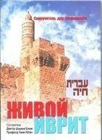 Живой иврит (Иврит хайя) +CD